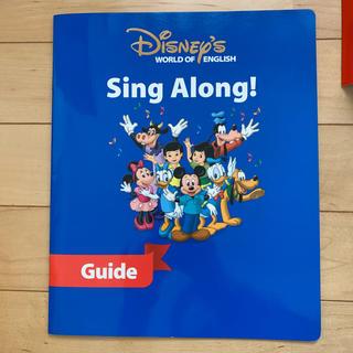 Disney - シングアロングガイド ディズニー英語システム 未使用 DWE ワールドファミリー