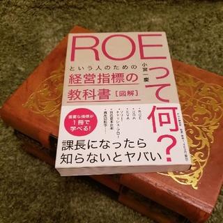 角川書店 - 〈図解〉「ROEって何?」という人のための経営指標の教科書