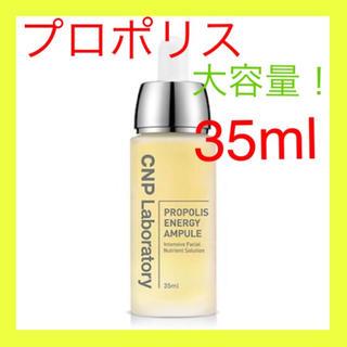 CNP - 【CNP チャアンドパク】プロポリス アンプル 35ml