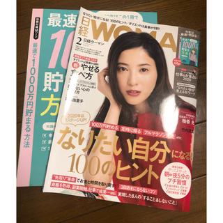 日経 WOMAN (ウーマン) 2020年 02月号(その他)