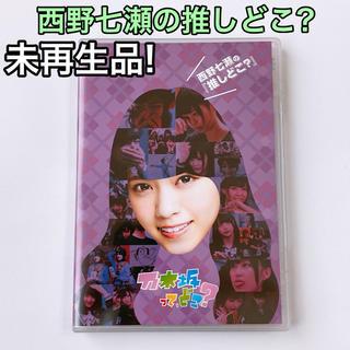 乃木坂46 - 乃木坂って、どこ? 西野七瀬の『推しどこ?』 DVD 未再生品! 国内正規品