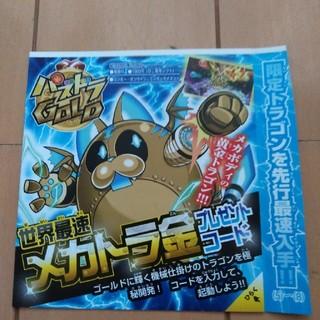 ニンテンドースイッチ(Nintendo Switch)のパズドラゴールド   世界最速 メカトラ金 プレゼントコード コロコロコミック(少年漫画)