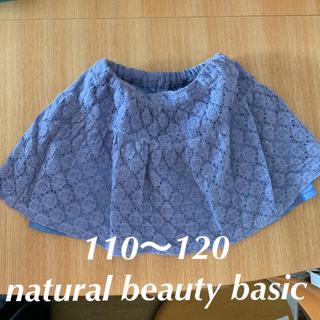 ナチュラルビューティーベーシック(NATURAL BEAUTY BASIC)の110~120✿✿ natural beauty basic水色スカート(スカート)
