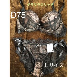 AMPHI - AMPHIセットD75/Lサイズ