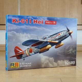 RSモデル 1/72 川崎 キ61 飛燕 I型 丙No.92180定価3300円(模型/プラモデル)