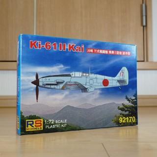 RSモデル 1/72 川崎 飛燕 キ-61-Ⅱ改試作型 定価3300円(模型/プラモデル)