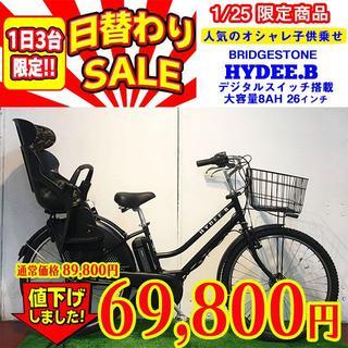 ブリヂストン(BRIDGESTONE)のYG051 電動自転車 専用子供乗せ付 ハイディビー ネイビー 8AH(自転車本体)
