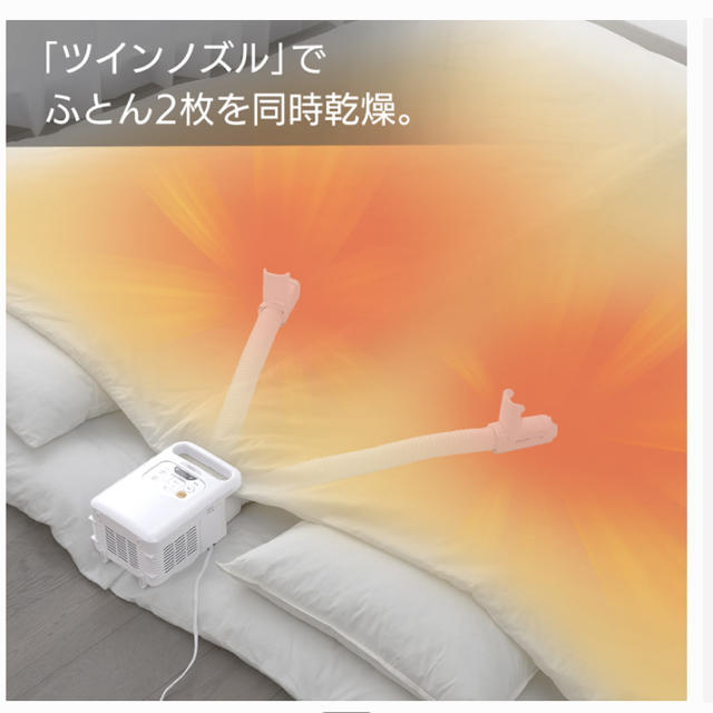 アイリスオーヤマ(アイリスオーヤマ)の布団乾燥機 スマホ/家電/カメラの生活家電(その他)の商品写真