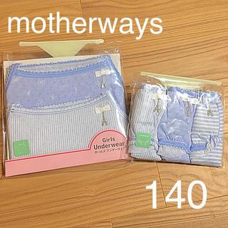 motherways - マザウェイズ 140 パンツ キャミソール セット 女の子 下着 肌着 水色