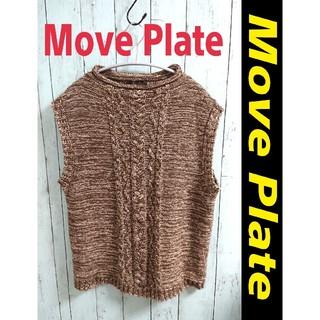 Move Plate 茶色 ブラウン ニット ベスト ジレ トップス(ベスト/ジレ)