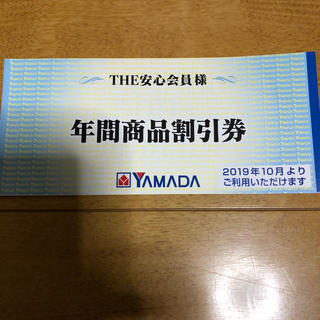 ヤマダ電機 年間商品割引券 4枚で 2,000円分(ショッピング)
