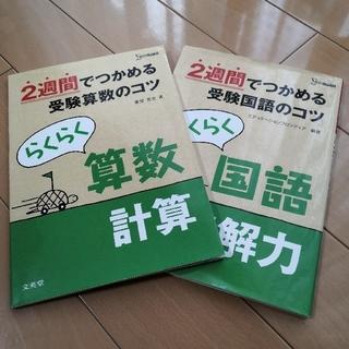 らくらく算数・国語 2週間でつかめる受験算数・国語のコツ 計算 読解力