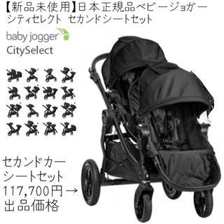 Aprica - 【新品・アップリカ保証付】ベビージョガー シティセレクト 2人乗りベビーカー