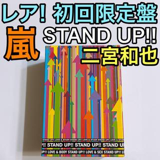 アラシ(嵐)のレア! Stand UP!! DVDBOX 初回限定盤 美品! 嵐 二宮和也(TVドラマ)