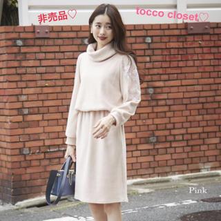 tocco - 1/26まで値下げ♡トッコクローゼット♡ワンピース