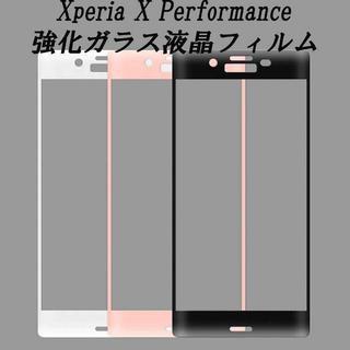 ゴールド X Performance 液晶 強化 ガラス フィルム (保護フィルム)
