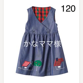 familiar - ファミリア  今季リバーシブルジャンパースカート  120