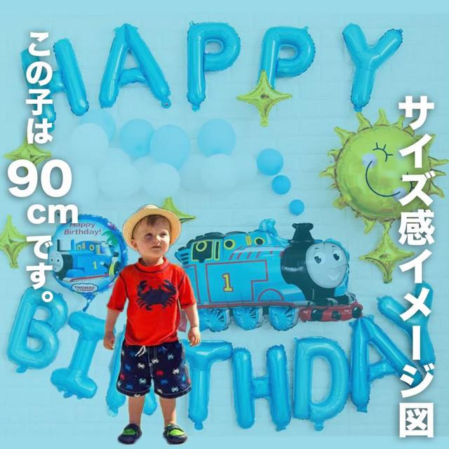 男の子用キャラクター、トーマス!誕生日のhappybirthdayバルーンセット キッズ/ベビー/マタニティのメモリアル/セレモニー用品(その他)の商品写真
