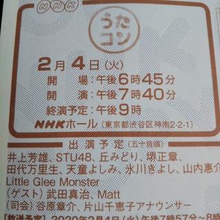 うたコン 2/4 氷川きよし、山内惠介、STU48、天童よしみ、Little (その他)