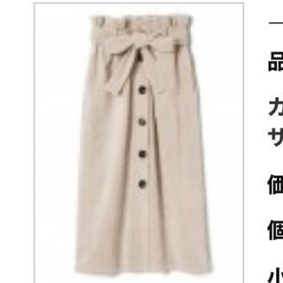 GRL - GRL ベルト付 コードュロイボタンスカート