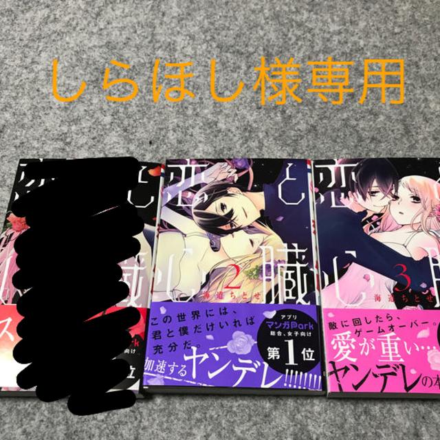 恋と心臓 2~3巻 エンタメ/ホビーの漫画(少女漫画)の商品写真