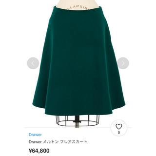 Drawer - Drawer 美品☆ 17AW☆ メルトンフレアスカート