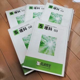 馬渕教室 中学受験コース 5年理科テキストセット