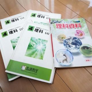 馬渕教室 中学受験コース 4年理科テキストセット