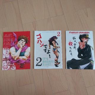 ジョジョの奇妙な冒険 同人誌 3冊セット