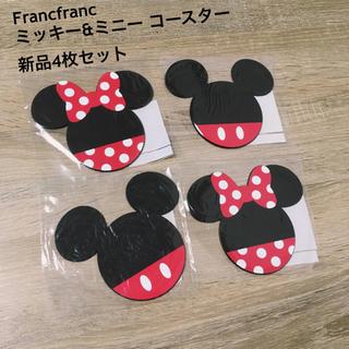 Francfranc - コースター4枚