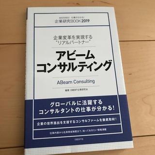 """アビームコンサルティング 企業変革を実現する""""リアルパートナー""""(ビジネス/経済)"""