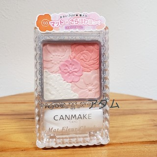 CANMAKE - CANMAKE チーク