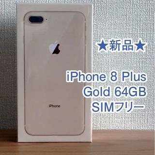 Apple - ★新品★iPhone 8 Plus (プラス) Gold 64GB SIMフリー