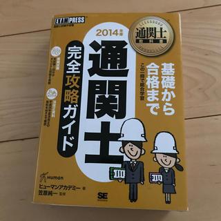 通関士完全攻略ガイド 通関士試験学習書 2014年版(ビジネス/経済)