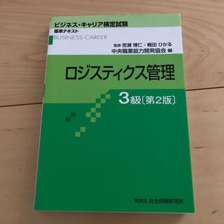 ロジスティクス管理3級 第2版(資格/検定)