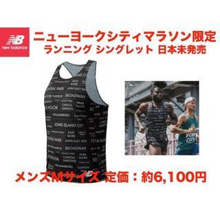 ニューバランス(New Balance)の【日本未発売・41%オフ】ニューバランス ニューヨーク シングレット Lサイズ(ウェア)