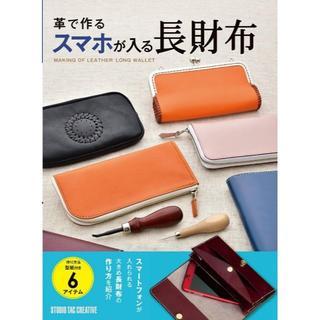 革で作るスマホが入る長財布 作り方&型紙付き6アイテム(型紙/パターン)