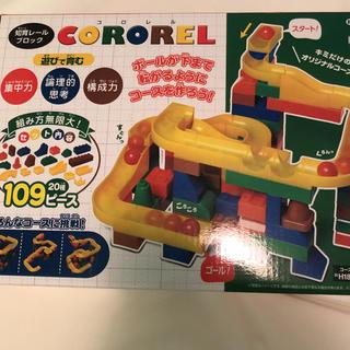 コロレル 知育玩具