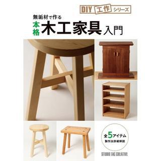 無垢材で作る本格木工家具入門 全5アイテム製作法詳細解説(家具)