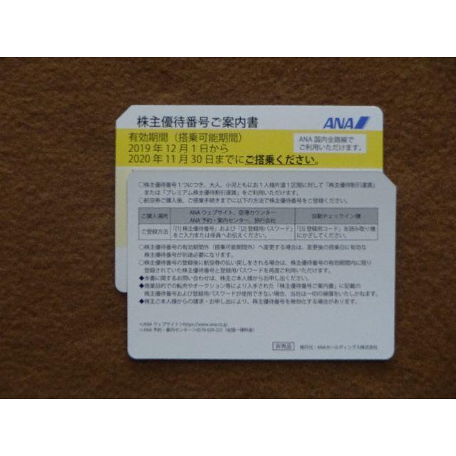 ANA 株主優待券 2020年11月30日まで 2枚 送料無料 チケットの乗車券/交通券(航空券)の商品写真