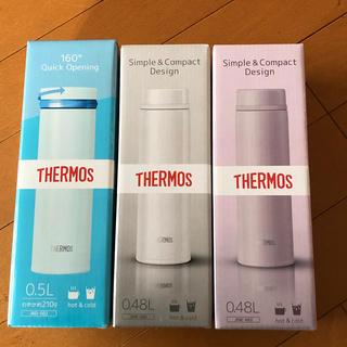 THERMOS - サーモス 水筒 2個セット 新品 0.48L 0.5L THERMOS
