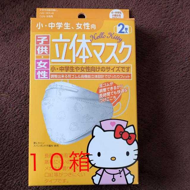 サンリオ(サンリオ)の高性能立体マスク ハンドメイドのキッズ/ベビー(外出用品)の商品写真