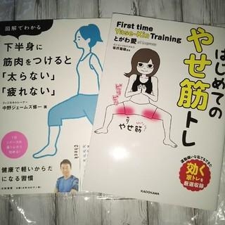 角川書店 - ⭐️はじめてのやせ筋トレ/下半身に筋肉をつけると「太らない」「疲れない」