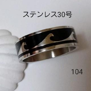 104  ハワイアンジュエリー サーフィン 波 リング(リング(指輪))