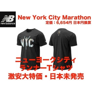 ニューバランス(New Balance)の【日本未発売・約70%オフ】ニューヨークシティ ランナーTシャツ メンズMサイズ(ウェア)