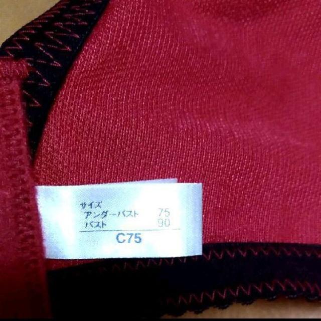 MARUKO(マルコ)の新品未使用☆ マルコ ブラジャー C75 レディースの下着/アンダーウェア(ブラ)の商品写真