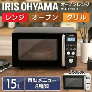 アイリスオーヤマ(アイリスオーヤマ)のオーブンレンジ 15L MO-T1501-W MO-T1501-B (電子レンジ)
