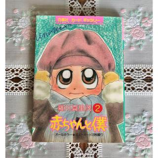 白泉社 - 赤ちゃんと僕 ポストカード ②