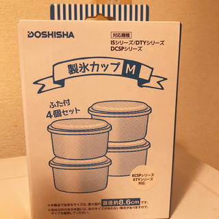 製氷カップM 4個セット 蓋付き(食器)