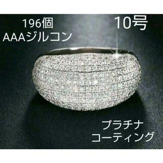 新品キッラキラ! 196個 高品質 ジルコン パヴェリング トラベルジュエリー(リング(指輪))